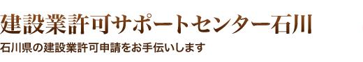 建設業許可サポートセンター石川(行政書士宮田貢事務所)